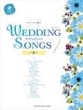 フルートソロ楽譜 フルートで吹く ウェディング・ソング〜恋〜 【カラオケCD付】   【2017年12月取扱開始】