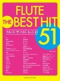 フルートソロ楽譜 フルート ザ・ベスト・ヒット51  【2017年12月取扱開始】