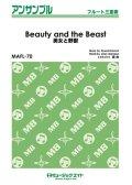 フルート三重奏楽譜  美女と野獣【Beauty and the Beast】  【2017年12月25日より取扱開始】