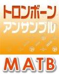 トロンボーン3重奏楽譜 U.S.A. カモン・ベイビー・アメリカ! 【2019年2月取扱開始】