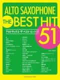 アルトサックスソロ楽譜 アルトサックス ザ・ベスト・ヒット51   【2017年12月取扱開始】