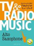 アルトサックスソロ楽譜 TV&ラジオ・ミュージック 【カラオケCD付】  【2017年12月取扱開始】