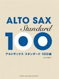 アルトサックスソロ楽譜 スタンダード100曲選  【2017年12月取扱開始】