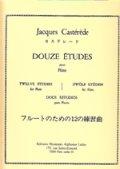 フルート教材 12の練習曲(12 Etudes) 作曲カステレード、ジャック/Casterede, Jacques