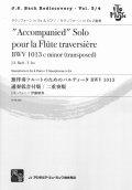 サックス2重奏楽譜 パルティータ BWV 1013 サクソフォーン in Es 通奏低音付版/二重奏版 作曲/J.S. Bach 編曲/伊藤 康英 【2018年2月より取扱開始】
