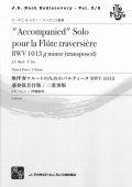 オーボエ2重奏楽譜 パルティータ BWV 1013 オーボエと通奏低音付版/オーボエ二重奏版 作曲:Bach,J.S. 伊藤 康英  【2018年2月より取扱開始】