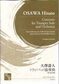 トランペットソロ楽譜 トランペット協奏曲 = Concerto for Trumpet Solo and Orchestra 作曲:大澤 壽人 【2018年2月より取扱開始】