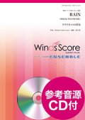 クラリネット4重奏楽譜 RAIN 映画「メアリと魔女の花」主題歌! [参考音源CD付]  【2018年3月16日発売開始】