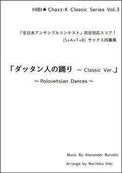 画像1: サックスアンサンブル楽譜 ダッタン人の踊り 〜 Classic Ver.  作曲/ボロディン 編曲/ひび則彦 【2019年10月価格改定】