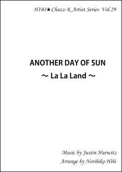 画像1: サックスアンサンブル楽譜 ANOTHER DAY OF SUN 〜La La Land〜  作曲/ジャスティン・ハーウィッツ 編曲/ひび則彦 【2019年10月価格改定】