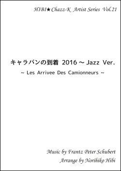 画像1: サックスアンサンブル楽譜  キャラバンの到着2016 Jazz Ver.     作曲/ミシェル・ルグラン 編曲/ひび則彦 【2019年10月価格改定】
