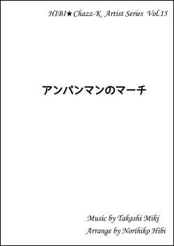 画像1: サックスアンサンブル楽譜  アンパンマンのマーチ    作曲/三木たかし 編曲/ひび則彦 【2019年10月価格改定】