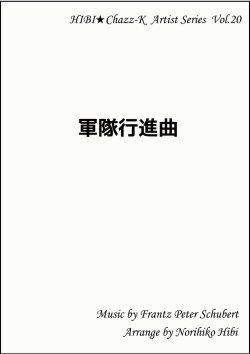 画像1: サックスアンサンブル楽譜  軍隊行進曲     作曲/シューベルト 編曲/ひび則彦 【2019年10月価格改定】
