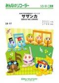 ソプラノリコーダー2重奏+ピアノ伴奏楽譜 サザンカ  SEKAI NO OWARI 【2018月5月取扱開始】