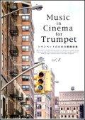 トランペットソロ楽譜 Music in Cinema for Trumpet vol.1  【2018年6月取扱開始】