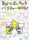Euphonium+Tuba楽譜 気分で吹いちゃう バリチューDuo 【2018年6月取扱開始】