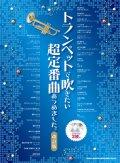 トランペットソロ楽譜  トランペットで吹きたい 超定番曲あつめました。[改訂版](カラオケCD2枚付)   【2018年6月発売開始】