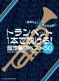トランペットソロ楽譜 トランペット1本で吹ける! 超定番曲ベスト50   【2018年6月発売開始】