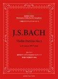 アルトサックスソロ楽譜<上野耕平サクソフォンマスターピース> J.S.バッハ 無伴奏ヴァイオリンのためのパルティータ 第2番ニ短調BWV1004 監修/上野 耕平【2018年6月取扱開始】