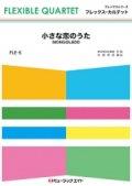 フレックス・カルテット楽譜(4重奏)      小さな恋のうた        【2018年7月取扱開始】