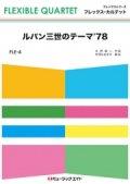 フレックス・カルテット楽譜(4重奏)      ルパン三世のテーマ'78        【2018年7月取扱開始】