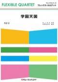フレックス・カルテット楽譜(4重奏)      学園天国        【2018年7月取扱開始】