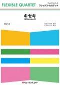 フレックス・カルテット楽譜(4重奏)      キセキ        【2018年7月取扱開始】