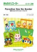 ソプラノリコーダー2重奏+ピアノ伴奏楽譜   Paradise Has No Border     【2018月7月取扱開始】