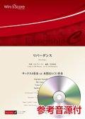 サックス4重奏 or 木管打6(5)楽譜  リバーダンス  【2018年7月20日取扱開始】