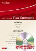 フレックス6(7)重奏楽譜   佐々樂舞幻想   【2018年7月27日取扱開始】