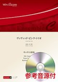 サックス3重奏楽譜  ヴィヴィッド・ピンク・トリオ  【2018年7月20日取扱開始】