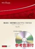 クラリネット3重奏楽譜 魔法淑女 - 歌劇「魔笛」によるパラフレーズより II、III 【2018年7月20日取扱開始】