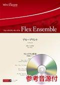 フレックス4重奏楽譜  ブループリント  【2018年7月27日取扱開始】