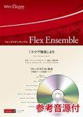 フレックス7(8)重奏楽譜   「スラヴ舞曲」より   【2018年7月27日取扱開始】