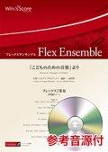 フレックス7重奏楽譜  「こどものための音楽」より  【2018年7月27日取扱開始】