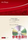フルート4重奏楽譜 ラ・カンパネラ 【2018年7月20日取扱開始】