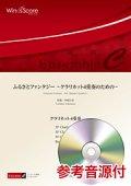 クラリネット4重奏楽譜 ふるさとファンタジー 〜クラリネット4重奏のための〜 【2018年7月20日取扱開始】
