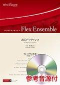 フレックス5重奏楽譜  大江戸フラメンコ  【2018年7月27日取扱開始】