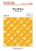 トランペット3重奏楽譜  ヤングマン(Y.M.C.A.) 【2018年7月取扱開始】