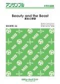 木管3重奏楽譜   美女と野獣【Beauty and the Beast】 【2018年7月取扱開始】