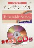 木管5重奏楽譜  CAN YOU CELEBRATE?/安室奈美恵 《参考音源CD付》