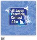 CD 第41回 全日本アンサンブルコンテスト   【2018年9月19日発売】