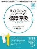フルート教本 誰でも必ずできる!フルートの循環呼吸 DVD付き 著者:斎藤和志  【2013年8月取扱開始】