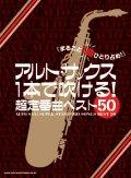 サックスソロ楽譜 アルト・サックス1本で吹ける! 超定番曲ベスト50  <売れてます!> 【2018年11月取扱開始】