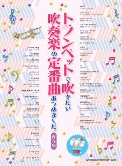 画像1: トランペットソロ楽譜 トランペットで吹きたい 吹奏楽の定番曲あつめました。[保存版](カラオケCD2枚付)   【2018年12月6日発売開始】