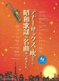 サックスソロ楽譜  テナー・サックスで吹きたい 昭和歌謡の名曲あつめました。(カラオケCD付)  【2018年11月取扱開始】
