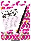 クラリネットソロ楽譜  クラリネット超定番曲ベスト50   【2018年11月取扱開始】
