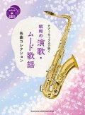 サックスソロ楽譜 テナー・サックスで吹く 昭和の演歌・ムード歌謡名曲コレクション(カラオケCD2枚付)   【2018年11月取扱開始】
