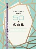 フルートソロ楽譜 フルート・ソロで奏でる50の名曲集    【2018年11月取扱開始】