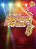 サックスソロ楽譜 アルト・サックスで吹く 昭和歌謡曲ベストヒット(カラオケCD付)  【2018年11月取扱開始】